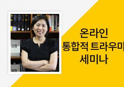온라인 통합적 트라우마 세미나 with 권혜경박사