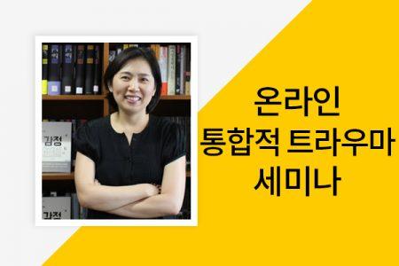 course-online-seminar