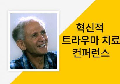 혁신적 트라우마 치료 컨퍼런스: SE의 창시자 피터 레빈 박사