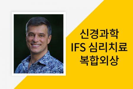 프랭크 앤더슨 박사의 신경과학을 기반으로 한 IFS 심리치료와 복합외상