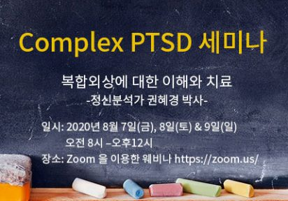 Complex PTSD 세미나