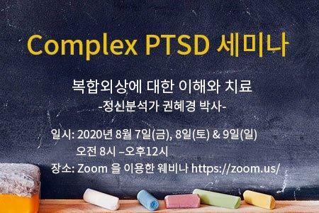 course-offline-complex03