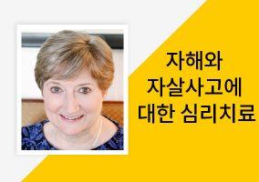 세계적인 해리치료의 이론가이자 임상가인 Kathy Steele선생님의  복합해리장애 진단과 치료: 실질적이고 통합적인 접근 방법