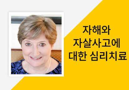 세계적 해리 치료의 이론가이자 임상가인 캐티 스틸 선생님의 복합외상과 해리장애에서 나타나는 자해와 자살사고에 대한 심리치료